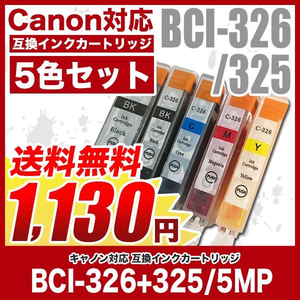 Canon キャノン 互換インクカートリッジ BCI-326 BCI-325 5色セット BCI-326+325/5MP プリンターインク【送料無料】BCI-326BK BCI-326C BCI-326M BCI-326Y BCI-325PGBK