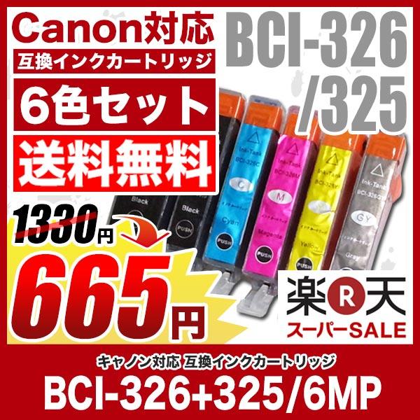Canon キャノン 互換インクカートリッジ BCI-326 BCI-325 6色セット BCI-326+325/6MP プリンターインク【送料無料】BCI-326BK BCI-326C BCI-326M BCI-326Y BCI-326GY BCI-325PGBK