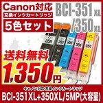 Canon(キャノン)互換インクカートリッジBCI-351XL/350XL(大容量)5色セット(BCI-351XL+350XL/5MP)【レビューを書いてメール便送料無料】