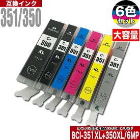 Canon キャノン 互換インクカートリッジ BCI-351XL BCI-350XL(大容量) 6色セット BCI-351XL+350XL/6MP プリンターインク【送料無料】BCI-351BK BCI-351C BCI-351M BCI-351Y BCI-351GY BCI-350PGBK キヤノン MG6330 MG6530 MG7130 iP8730