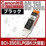 Canon(キャノン)互換インクカートリッジBCI-350XLPGBK(顔料ブラック・大容量)単品