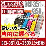 Canon(キャノン)互換インクカートリッジBCI-351XL/350XL(大容量)10個選べるカラーBCI-350XLPGBKBCI-351XLBKBCI-351XLCBCI-351XLMBCI-351XLYBCI-351XLGY