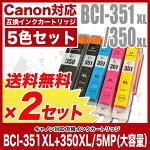 Canon(キャノン)互換インクカートリッジBCI-351XL/350XL(大容量)5色セット×2セット(BCI-351XL+350XL/5MP)【レビューを書いてメール便送料無料】