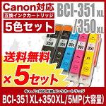 Canon(キャノン)互換インクカートリッジBCI-351XL/350XL(大容量)5色セット×5セット(BCI-351XL+350XL/5MP)【レビューを書いて宅配便送料無料】