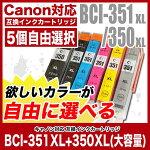 Canon(キャノン)互換インクカートリッジBCI-351XL/350XL(大容量)5個選べるカラーBCI-350XLPGBKBCI-351XLBKBCI-351XLCBCI-351XLMBCI-351XLYBCI-351XLGY