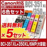 Canon(キャノン)互換インクカートリッジBCI-351XL/350XL(大容量)6色セット×5セット(BCI-351XL+350XL/6MP)【レビューを書いて宅配便送料無料】