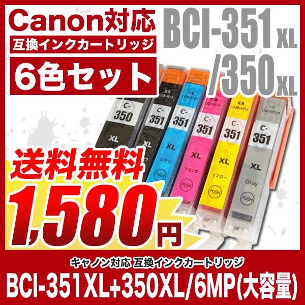 Canon キャノン 互換インクカートリッジ BCI-351XL BCI-350XL(大容量) 6色セット BCI-351XL+350XL/6MP プリンターインク【送料無料】BCI-351BK BCI-351C BCI-351M BCI-351Y BCI-351GY BCI-350PGBK