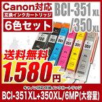 Canon(キャノン)互換インクカートリッジBCI-351XL/350XL(大容量)6色セット(BCI-351XL+350XL/6MP)【レビューを書いてメール便送料無料】