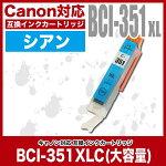 Canon(キャノン)互換インクカートリッジBCI-351XLC(シアン・大容量)単品