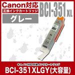 Canon(キャノン)互換インクカートリッジBCI-351XLGY(グレー・大容量)単品