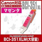 Canon(キャノン)互換インクカートリッジBCI-351XLM(マゼンタ・大容量)単品