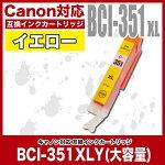 Canon(キャノン)互換インクカートリッジBCI-351XLY(イエロー・大容量)単品