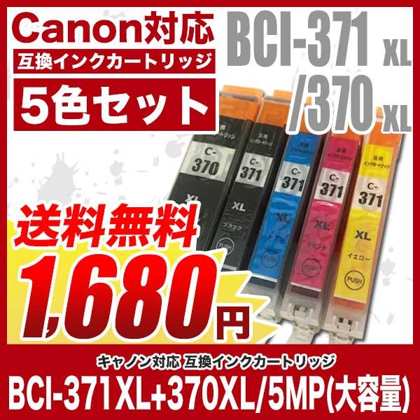 Canon キャノン 互換インクカートリッジ BCI-371XL BCI-370XL(大容量) 5色セット BCI-371XL+370XL/5MP プリンターインク【送料無料】BCI-371BK BCI-371C BCI-371M BCI-371Y BCI-370PGBK