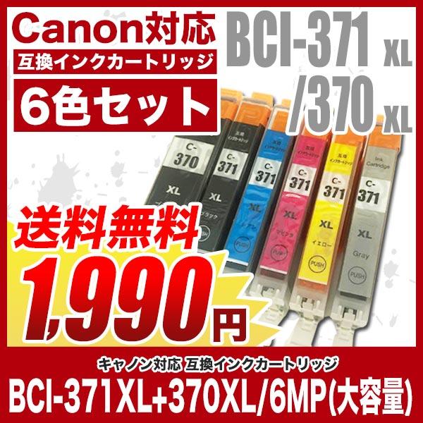 Canon キャノン 互換インクカートリッジ BCI-371XL BCI-370XL(大容量) 6色セット BCI-371XL+370XL/6MP プリンターインク【送料無料】BCI-371BK BCI-371C BCI-371M BCI-371Y BCI-371GY BCI-370PGBK