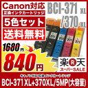 Canon キャノン 互換インクカートリッジ BCI-371XL BCI-370XL(大容量) 5色セット BCI-371XL+370XL/5MP プリンターインク【送料無料】BCI-371BK BCI-371C BCI-371M BCI-371Y BCI-370PGBK キヤノン TS6030 TS5030 TS5030S MG5730