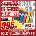 Canon キャノン 互換インクカートリッジ BCI-371XL BCI-370XL(大容量) 6色セット BCI-371XL+370XL/6MP プリンターインク【送料無料】BCI-371BK BCI-371C BCI-371M BCI-371Y BCI-371GY BCI-370PGBK キヤノン TS9030 TS8030 MG7730F MG7730 MG6930