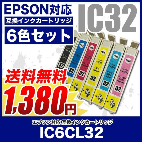 EPSON エプソン 互換インクカートリッジ IC32 6色セット IC6CL32 プリンターインク【送料無料】ICBK32 ICC32 ICM32 ICY32 ICLC32 ICLM32