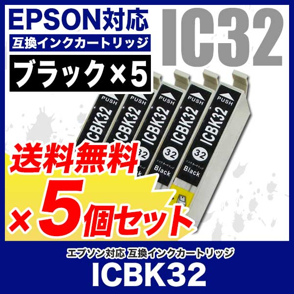 EPSON(エプソン)インク 互換インクカートリッジ IC32 ICBK32(ブラック)単品×5個セット プリンターインク ICBK32 インク 32 互換インク【送料無料】