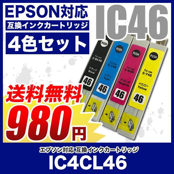 EPSON エプソン 互換インクカートリッジ IC46 4色セット IC4CL46 プリンターインク【送料無料】ICBK46 ICC46 ICM46 ICY46
