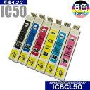 EPSON エプソン 互換インクカートリッジ IC50 6色セット IC6CL50 プリンターインク ICBK50 ICC50 ICM50 ICY50 ICLC50 …