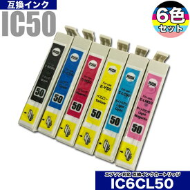 EPSON エプソン 互換インクカートリッジ IC50 6色セット IC6CL50 プリンターインク ICBK50 ICC50 ICM50 ICY50 ICLC50 ICLM50 EP-301 EP-302 EP-4004 EP-702A EP-703A EP-704A EP-705A EP-774A EP-801A EP-802 EP-803A EP-804A EP-901A EP-901F EP-902A EP-904A など
