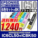 EPSON エプソン 互換インクカートリッジ IC50 6色セット IC6CL50 +ブラック1個 ICBK50 計7個セット プリンターインク【送料無料】ICBK50 ICC50 ICM50 ICY