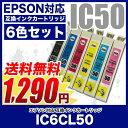 EPSON エプソン 互換インクカートリッジ IC50 6色セット IC6CL50 プリンターインク【送料無料】ICBK50 ICC50 ICM50 ICY50...