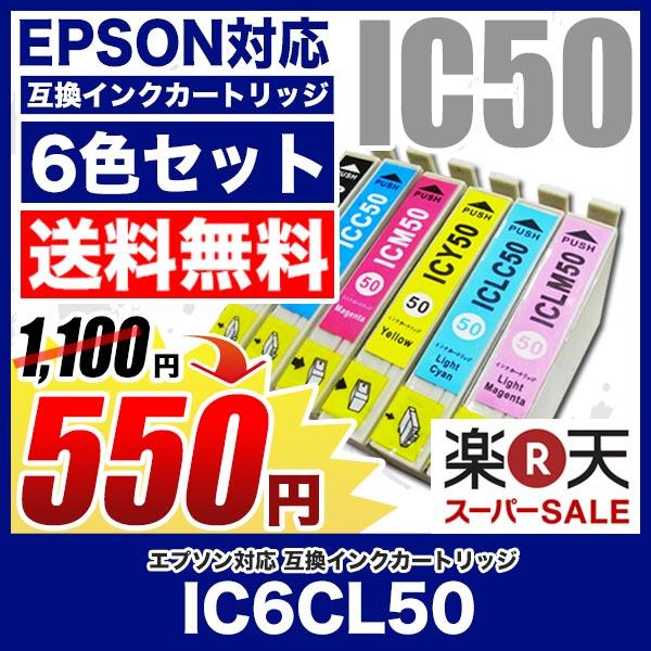 【メール便送料無料】EPSON エプソン 互換インクカートリッジ IC50 6色セット IC6CL50 プリンターインク ICBK50 ICC50 ICM50 ICY50 ICLC50 ICLM50