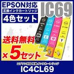 EPSON(エプソン)互換インクカートリッジIC694色セット×5セット(IC4CL69)【レビューを書いてメール便送料無料】