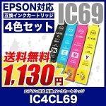 EPSON(エプソン)互換インクカートリッジIC694色セット(IC4CL69)メール便送料無料