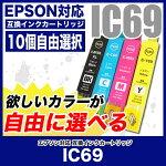 EPSON(エプソン)互換インクカートリッジIC6910個選べるカラーICBK69ICC69ICM69ICY69