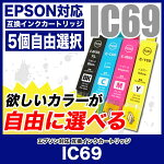 EPSON(エプソン)互換インクカートリッジIC695個選べるカラーICBK69ICC69ICM69ICY69