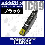 EPSON(エプソン)互換インクカートリッジIC69ICBK69(ブラック)単品