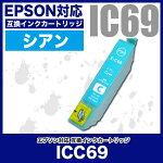 EPSON(エプソン)互換インクカートリッジIC69ICC69(シアン)単品