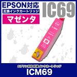EPSON(エプソン)互換インクカートリッジIC69ICM69(マゼンタ)単品