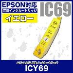 EPSON(エプソン)互換インクカートリッジIC69ICY69(イエロー)単品