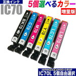 EPSON(エプソン)互換インクカートリッジIC70L(増量版)5個選べるカラーICBK70LICC70LICM70LICY70LICLC70LICLM70L