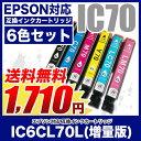 EPSON エプソン 互換インクカートリッジ IC70L(増量版) 6色セット IC6CL70L プリンターインク【送料無料】ICBK70L ICC70L IC...