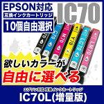 EPSON(エプソン)互換インクカートリッジIC70L(増量版)10個選べるカラーICBK70LICC70LICM70LICY70LICLC70LICLM70L