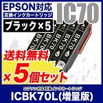 エプソンプリンターインクIC70(増量版)ブラックIC6CL70LICBK70L