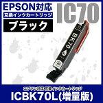 EPSON(エプソン)互換インクカートリッジIC70LICBK70L(ブラック・増量版)単品