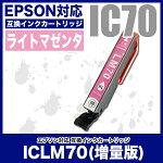 EPSON(エプソン)互換インクカートリッジIC70LICLM70L(ライトマゼンタ・増量版)単品