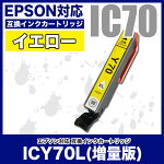 EPSON(エプソン)互換インクカートリッジIC70LICY70L(イエロー・増量版)単品