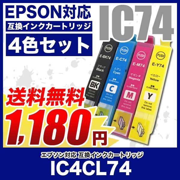 EPSON エプソン 互換インクカートリッジ IC74 4色セット IC4CL74 プリンターインク【送料無料】ICBK74 ICC74 ICM74 ICY74