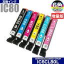 IC6CL80L エプソン 互換インクカートリッジ IC80L(増量版) 6色セット EPSON プリンターインク【送料無料】ICBK80L ICC…