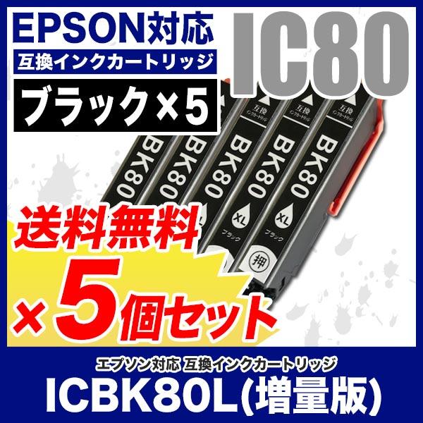 EPSON エプソン 互換インクカートリッジ IC80L(増量版) ブラック ICBK80L 単品×5個セット プリンターインク【送料無料】