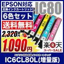 EPSON エプソン 互換インクカートリッジ IC80L(増量版) 6色セット IC6CL80L プリンターインク【送料無料】ICBK80L ICC80L ICM80L ICY80L ICLC80L ICLM80L EP-708A EP-777A EP-807AB EP-808AW EP-707A EP-777A EP-807AB EP-807AW EP-808AB