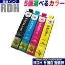 EPSON(エプソン)インク 互換インクカートリッジ RDH リコーダー 5個選べるカラー(RDH-4CL)プリンターインク RDH-BK RDH-C RDH-M RDH-Y RDH-4CL インク RDH 互換インク エプソン インク