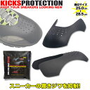 KICKS PROTECTION(キックスプロテクション) スニーカー 靴 つま先 プロテクター パッド 履きジワ防止 スニーカーシー…