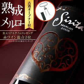 【おすすめ】超太鼓判 ヴィンテージ ワイン シリタ メルロー 2005年 古酒オープナー付き 熟成香溢れる カリフォルニア ナパヴァレー 赤ワイン フルボディ 高級 当たり年 フレンチオーク お祝い ギフト プレゼント 敬老の日